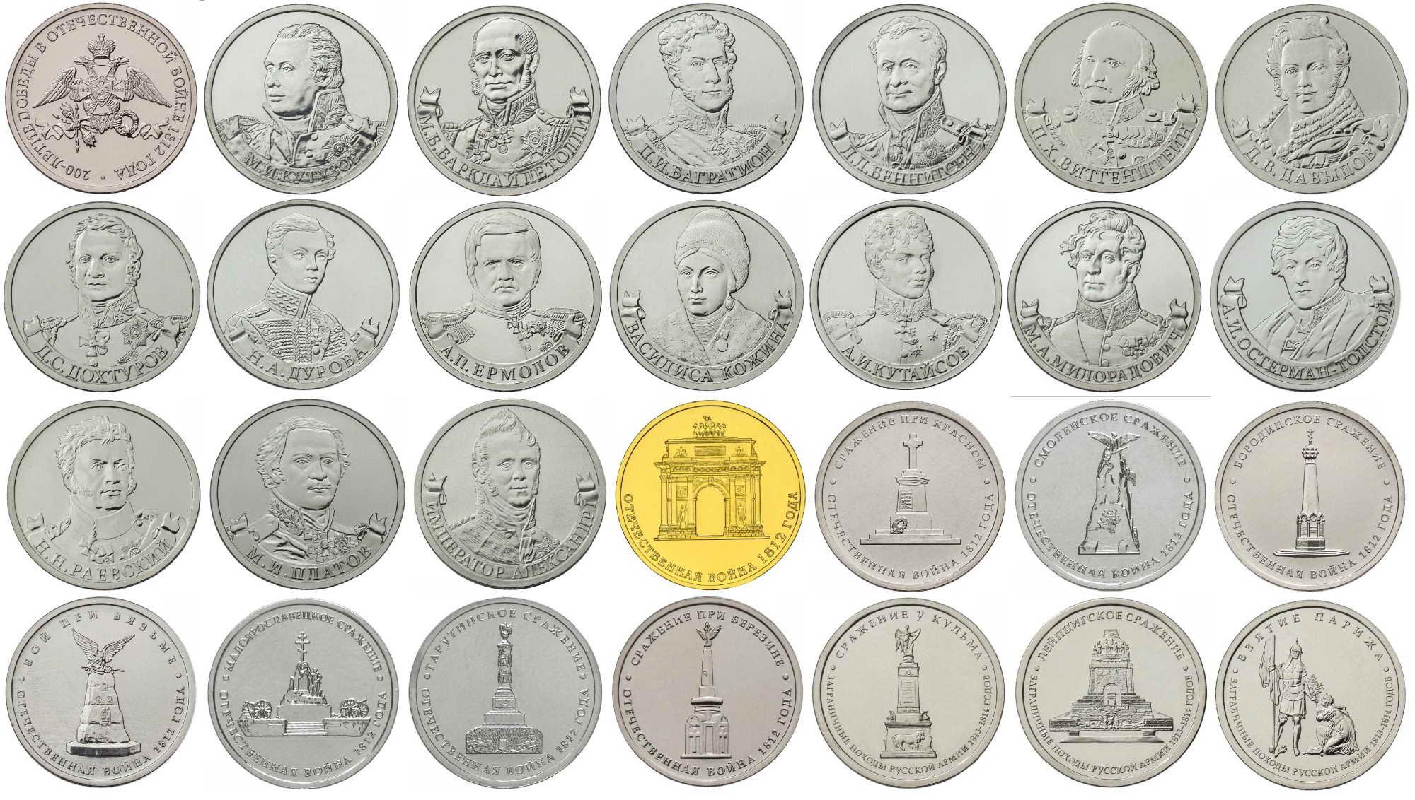 Бородино монеты набор 1000 рублей 1917 года цена